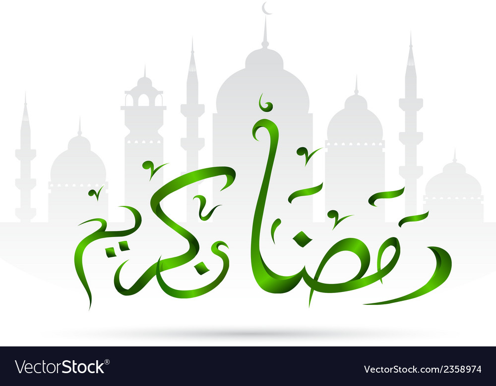 Holy month ramadan greeting card design vector | Price: 1 Credit (USD $1)