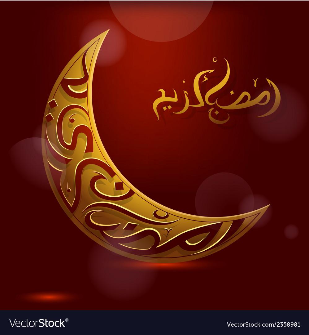 Ramadan kareem greetings calligraphy vector | Price: 1 Credit (USD $1)