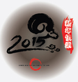Chinese new year of the goat 2015 no 1 vector