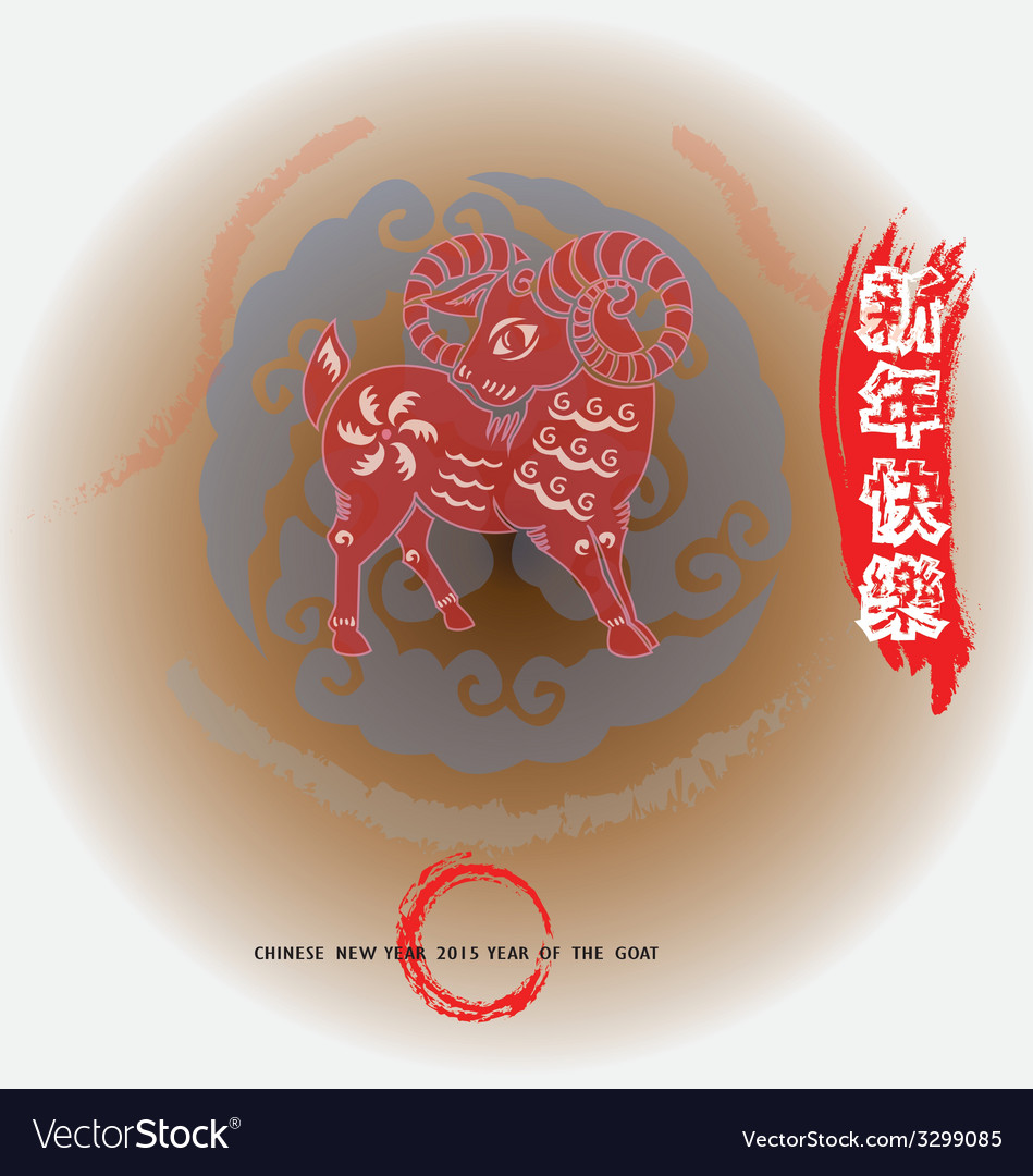Chinese calligraphy mean year of the goat 2015 no3 vector | Price: 1 Credit (USD $1)