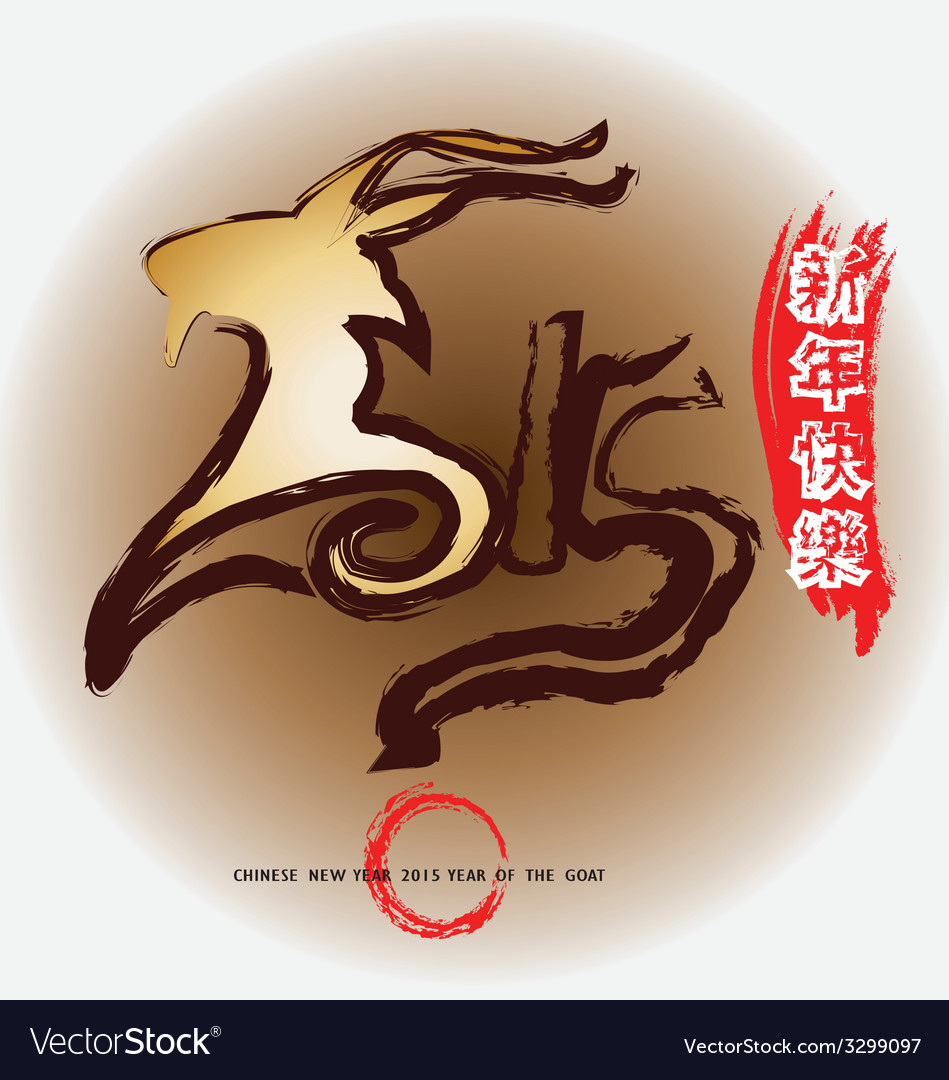 Chinese calligraphy mean year of the goat 2015 no4 vector | Price: 1 Credit (USD $1)