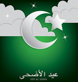 Eid al adha moon and clouds card in format vector