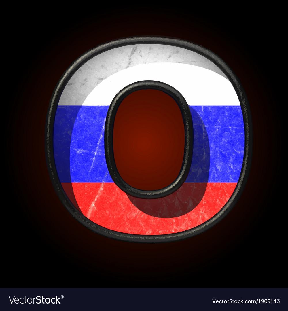 Russian metal figure o vector | Price: 1 Credit (USD $1)