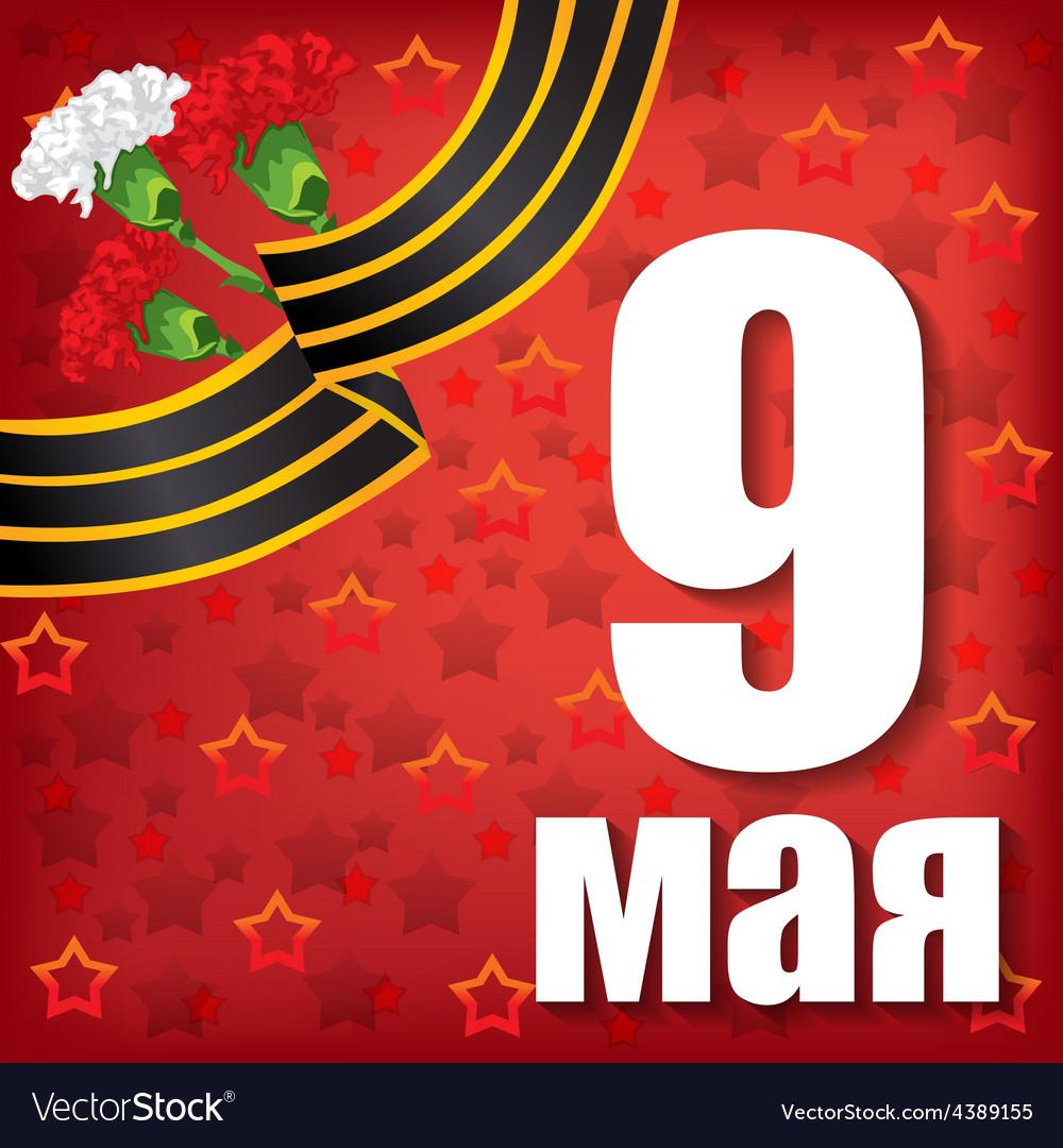 9 mai card vector | Price: 1 Credit (USD $1)