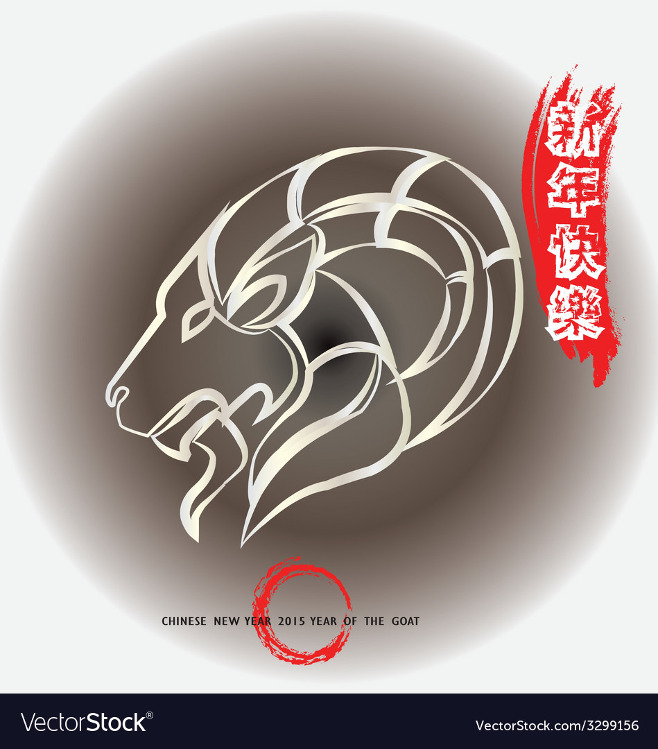 Chinese calligraphy mean year of the goat 2015 no2 vector | Price: 1 Credit (USD $1)
