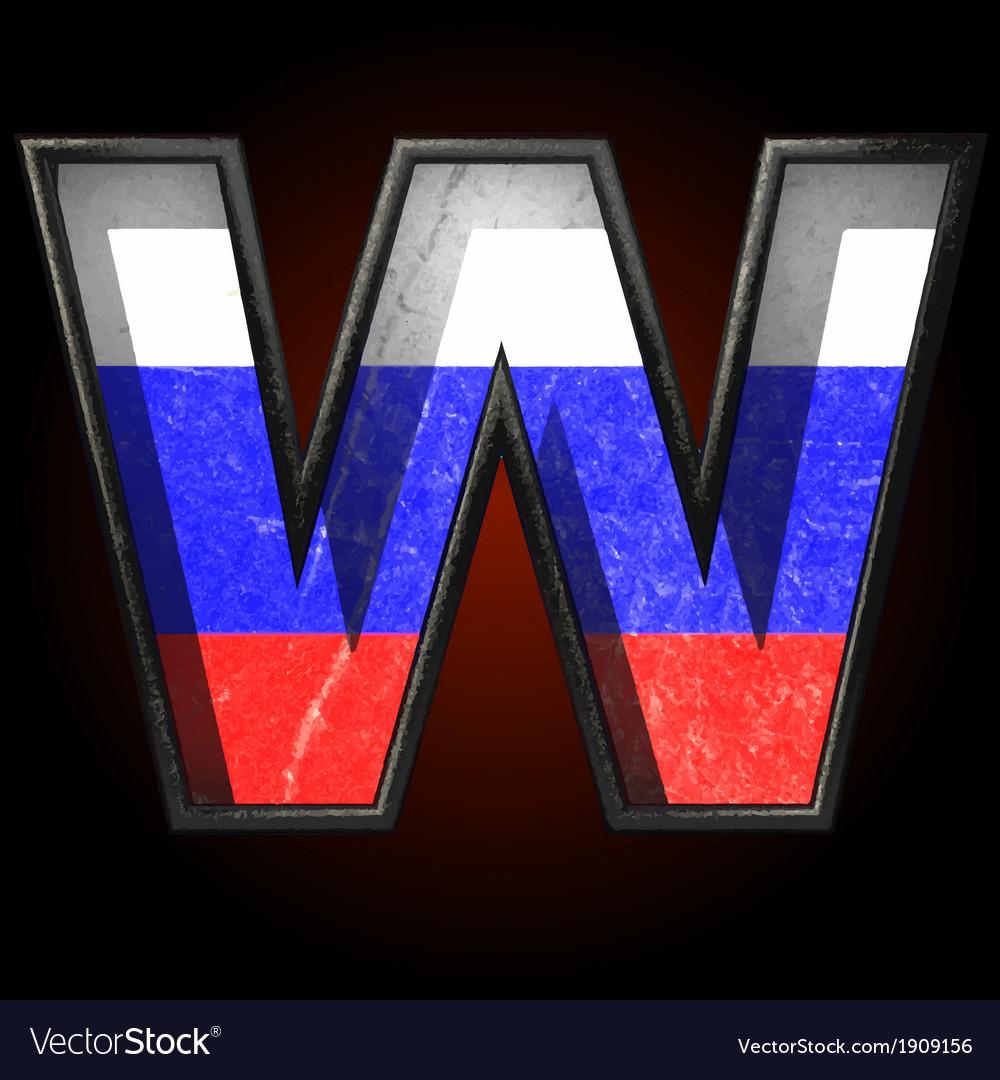 Russian metal figure w vector | Price: 1 Credit (USD $1)