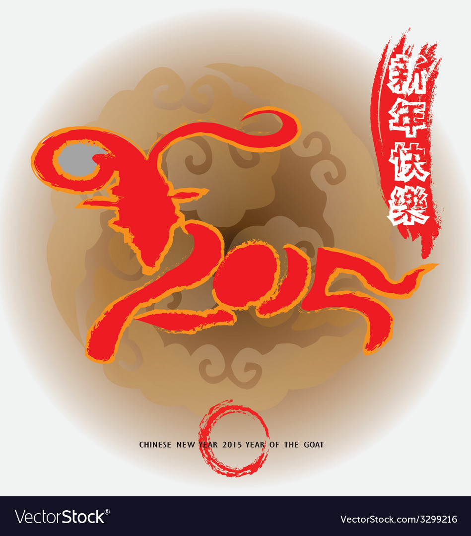 Chinese calligraphy mean year of the goat 2015 no7 vector | Price: 1 Credit (USD $1)