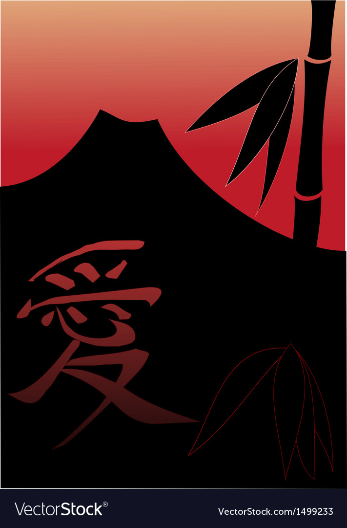 Chinese love calligraphy with sunset and bamboo vector | Price: 1 Credit (USD $1)