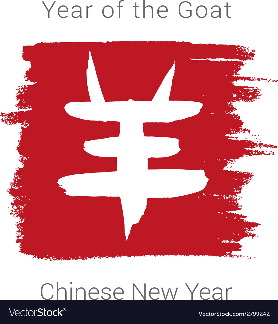 Chinese year of the goat vector | Price: 1 Credit (USD $1)