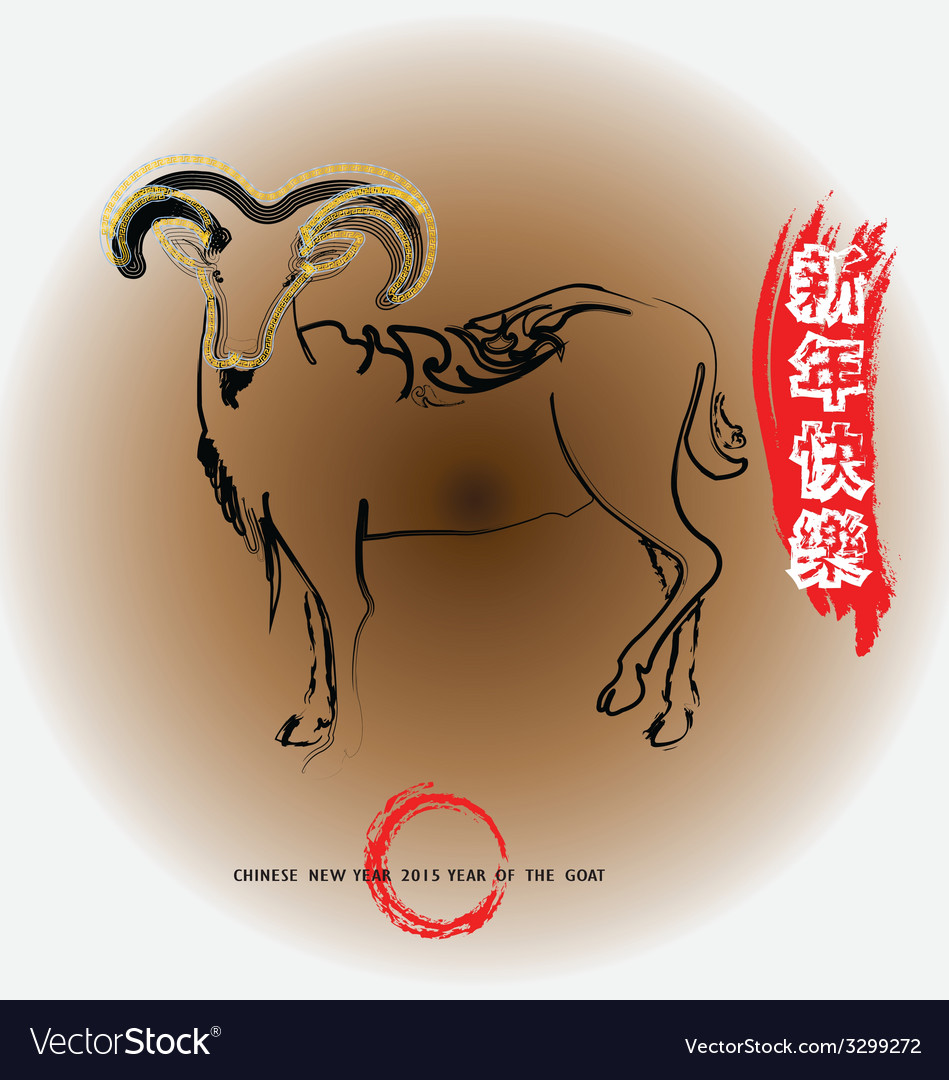 Chinese calligraphy mean year of the goat 2015 no9 vector | Price: 1 Credit (USD $1)