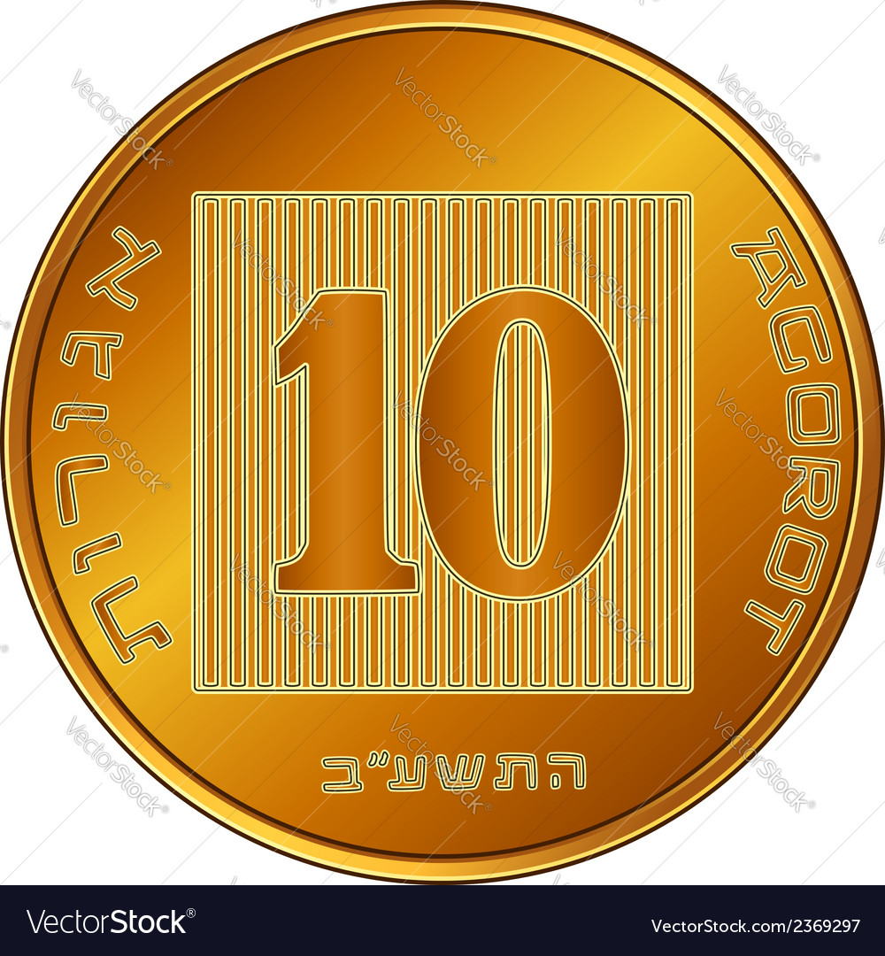 Reverse israeli gold money 10 agorot coin vector | Price: 1 Credit (USD $1)