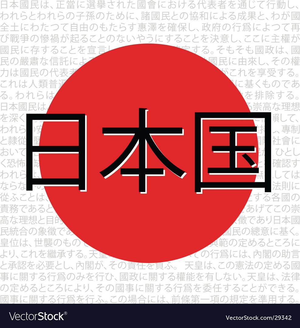 Japan-name-symbol-flag vector | Price: 1 Credit (USD $1)