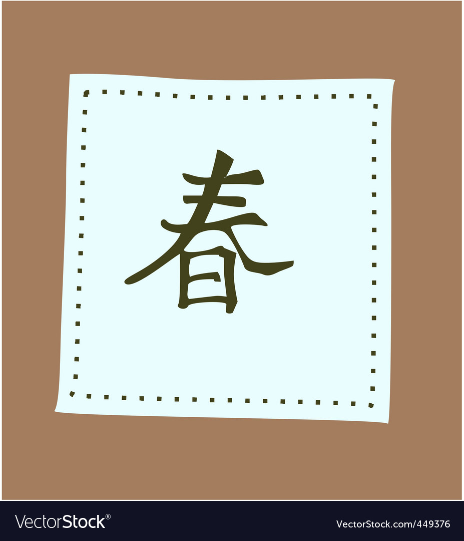Chinese script vector | Price: 1 Credit (USD $1)