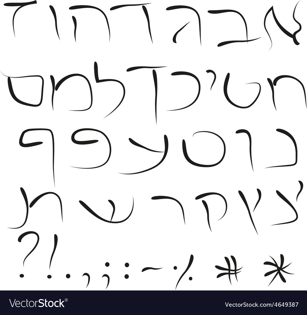Hebrew alphabet printed font hand drawing vector   Price: 1 Credit (USD $1)