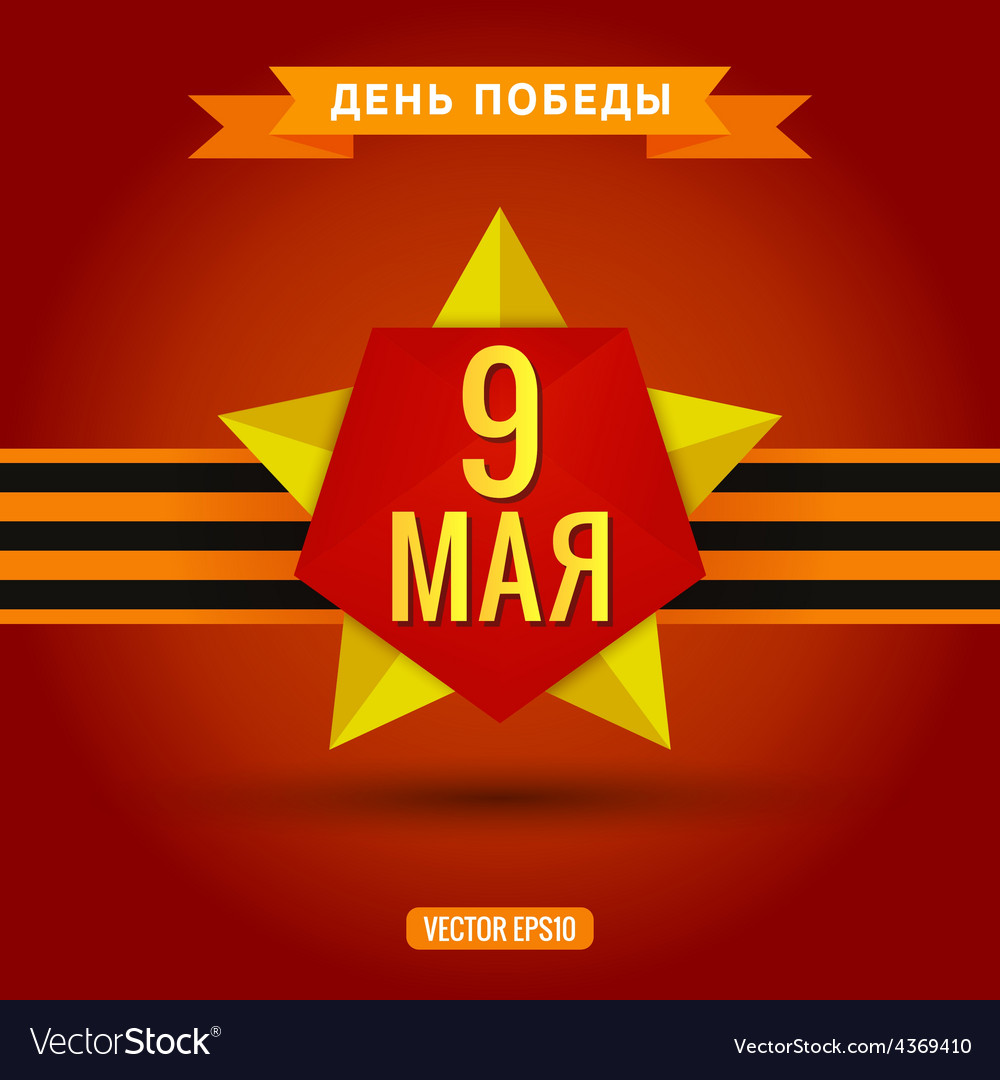 Star may 9 victory day vector | Price: 1 Credit (USD $1)