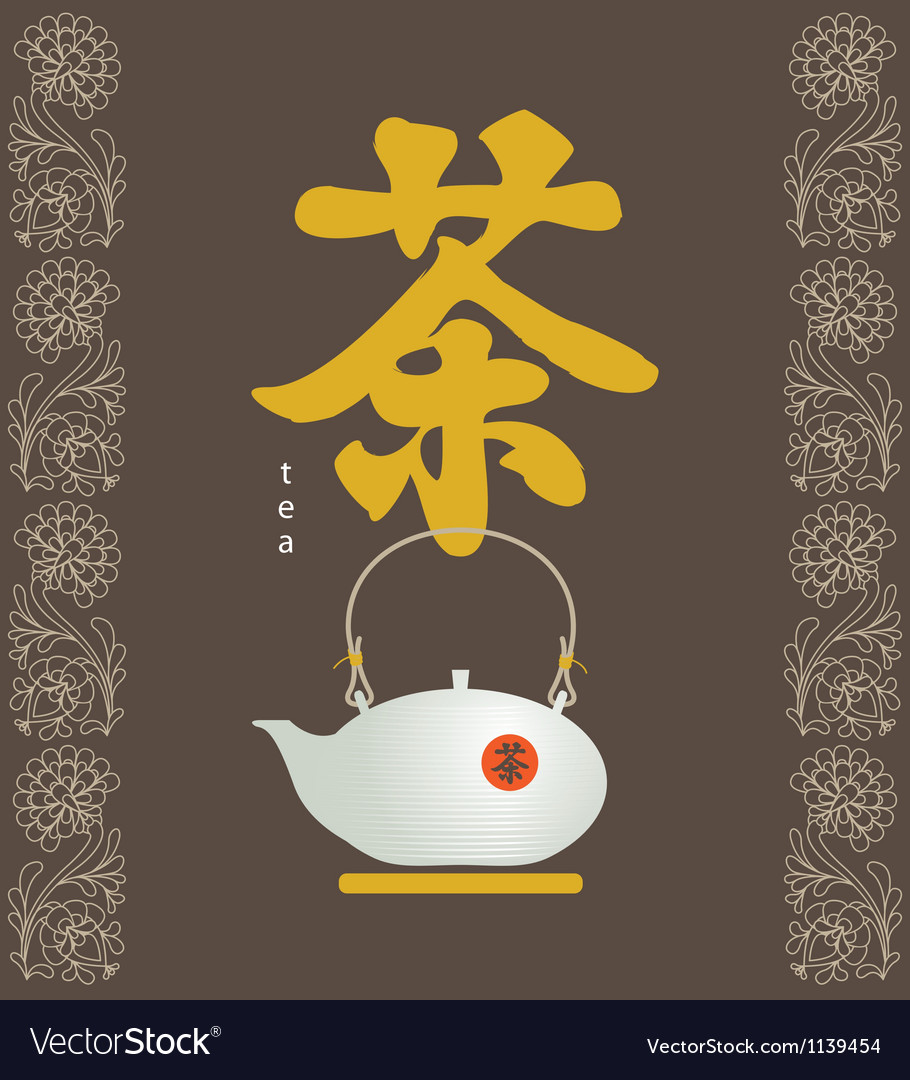 Tea banner vector | Price: 3 Credit (USD $3)