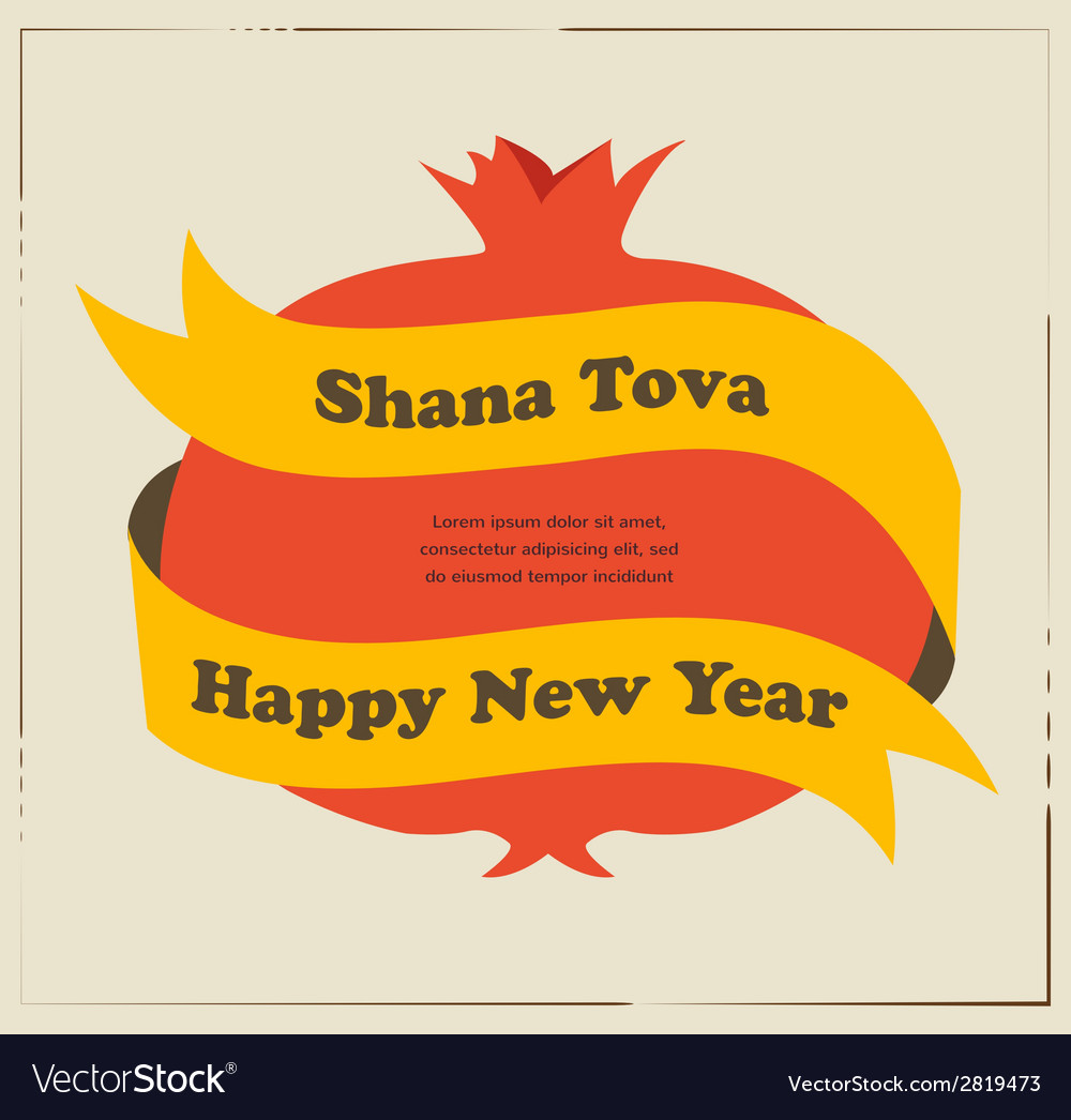 Rosh hashana card - jewish new year pomegranate vector | Price: 1 Credit (USD $1)