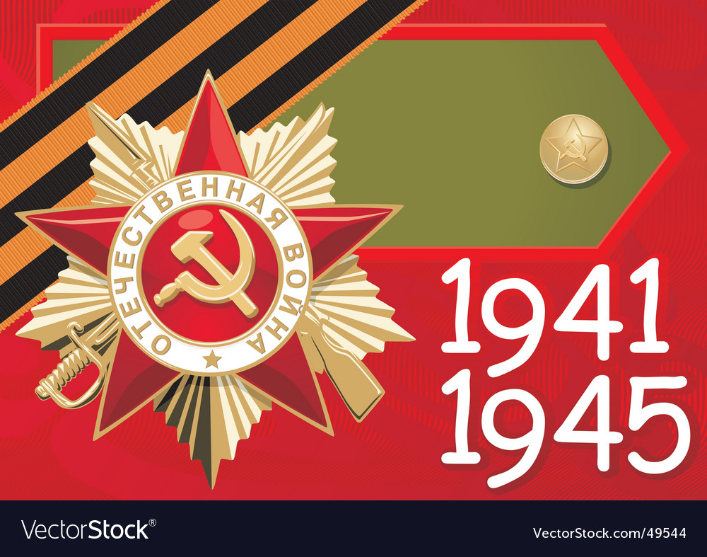 Russian victory banner vector