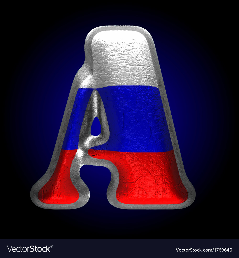 Russian metal figure a vector | Price: 1 Credit (USD $1)