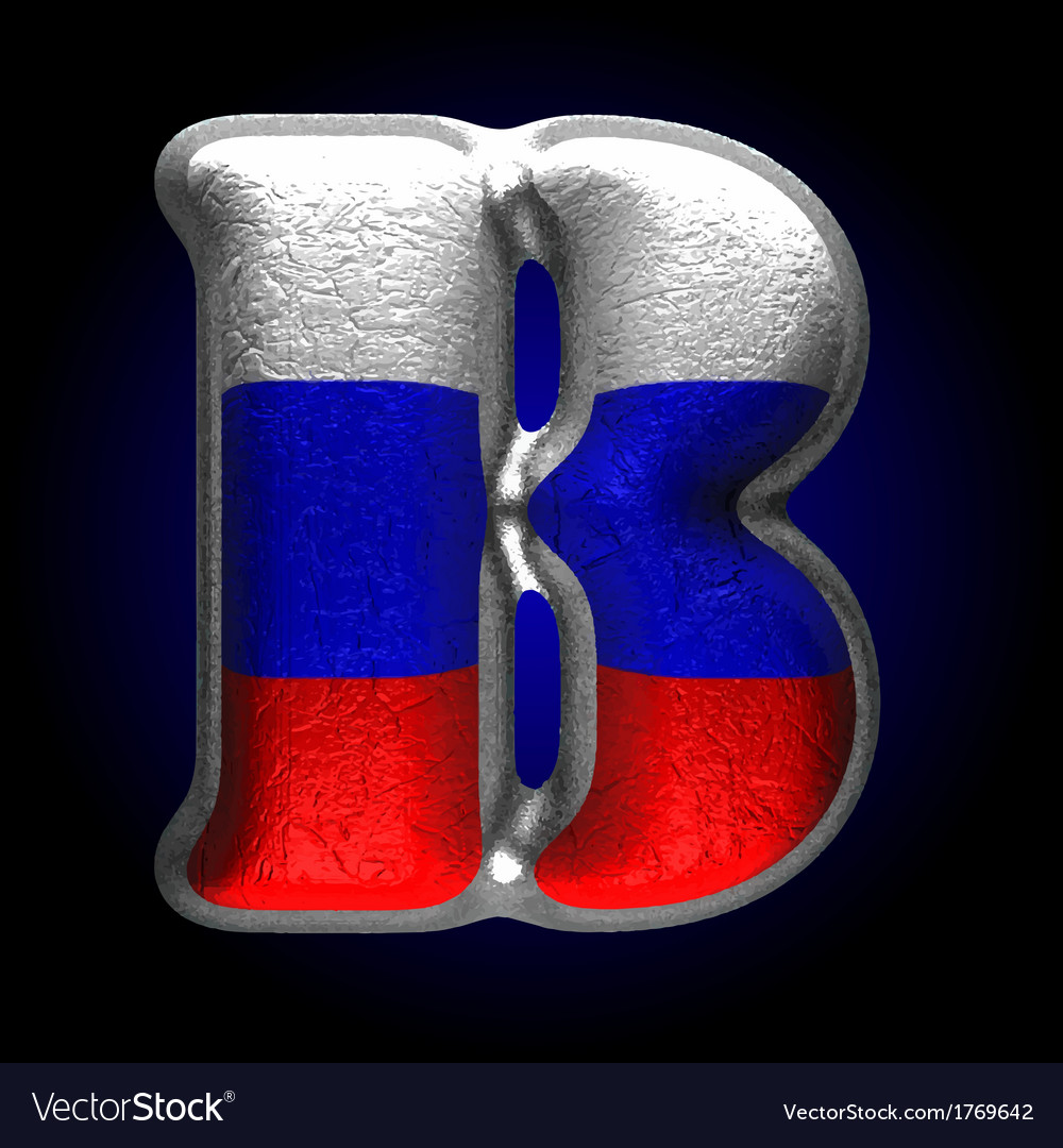 Russian metal figure b vector | Price: 1 Credit (USD $1)