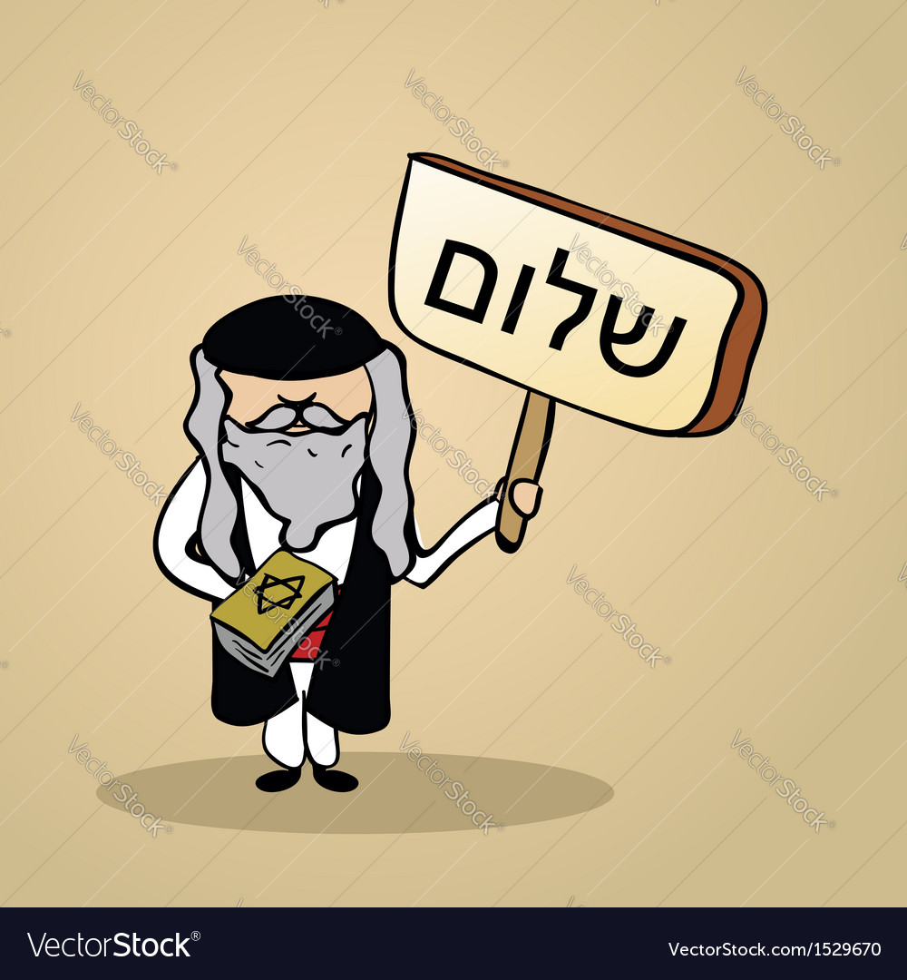 Hello from israel people vector | Price: 1 Credit (USD $1)