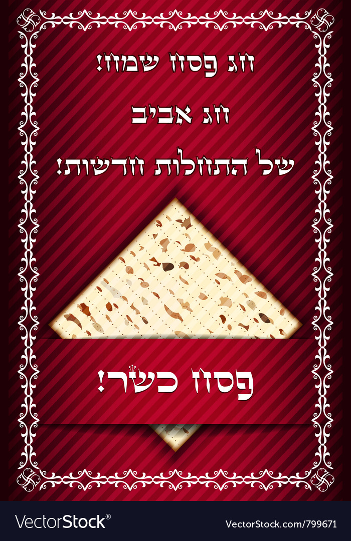 Passover card with matza vector | Price: 1 Credit (USD $1)