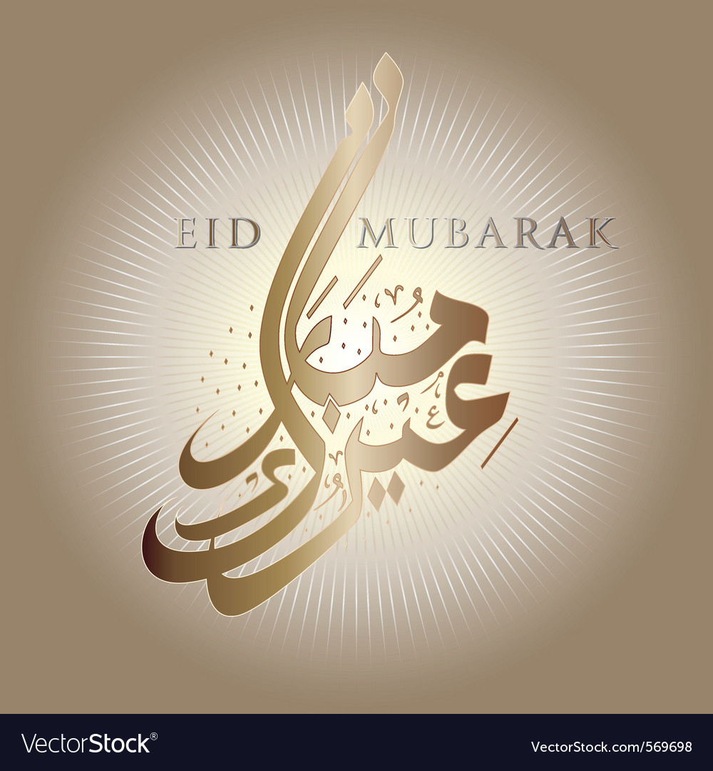 Modern and stylish eid mubarak islamic celebration vector | Price: 1 Credit (USD $1)