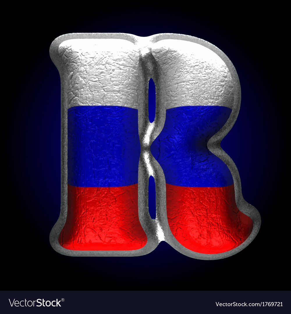 Russian metal figure r vector | Price: 1 Credit (USD $1)