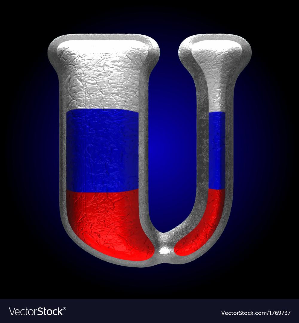 Russian metal figure u vector | Price: 1 Credit (USD $1)