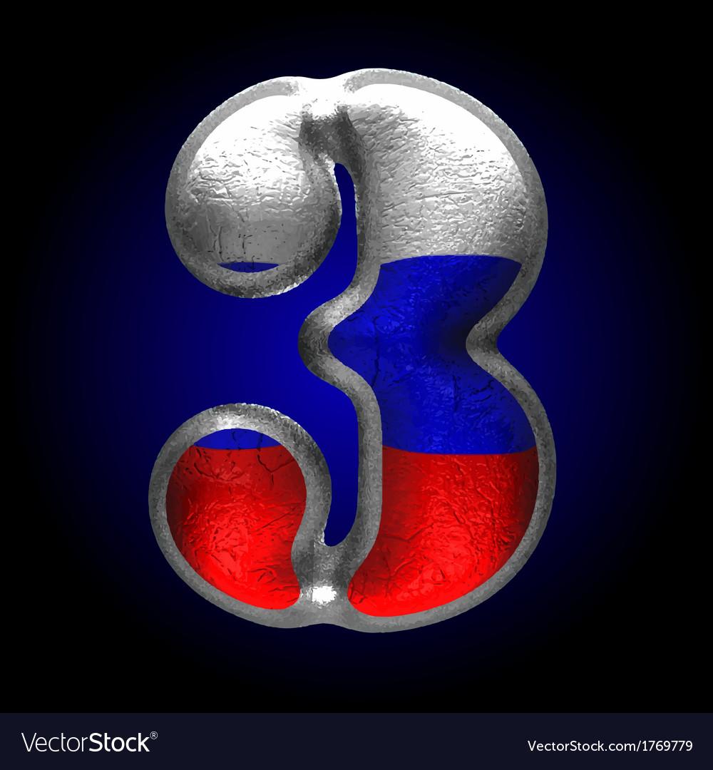 Russian metal figure 3 vector | Price: 1 Credit (USD $1)