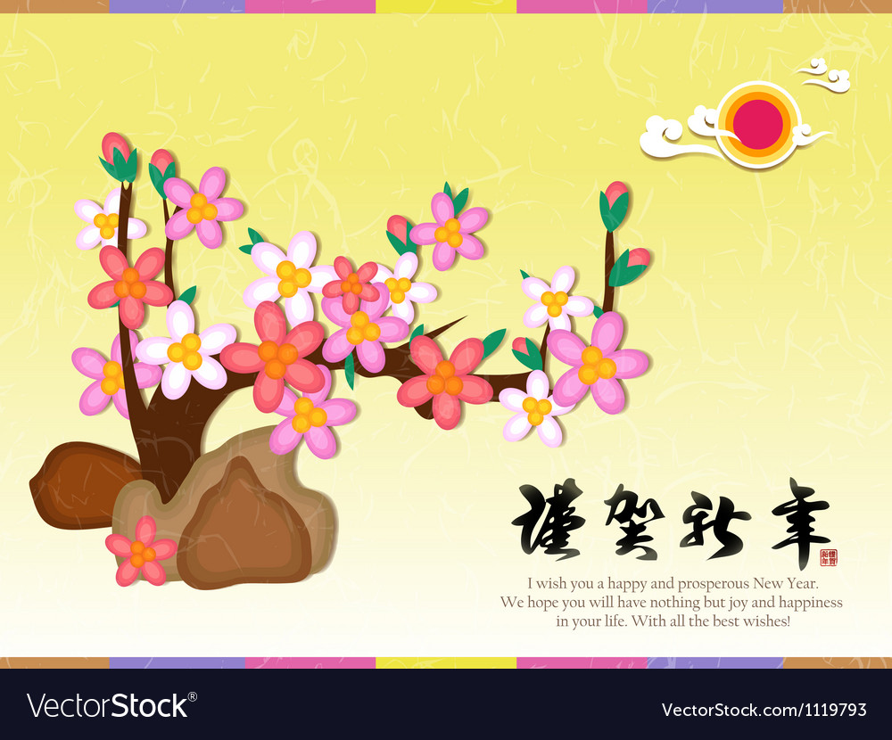 Plum trees and flowers in the new year greeting vector | Price: 1 Credit (USD $1)