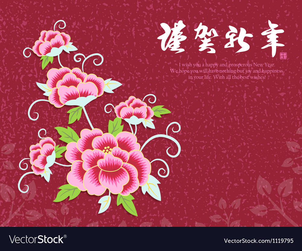 Korean traditional a flower vector | Price: 1 Credit (USD $1)