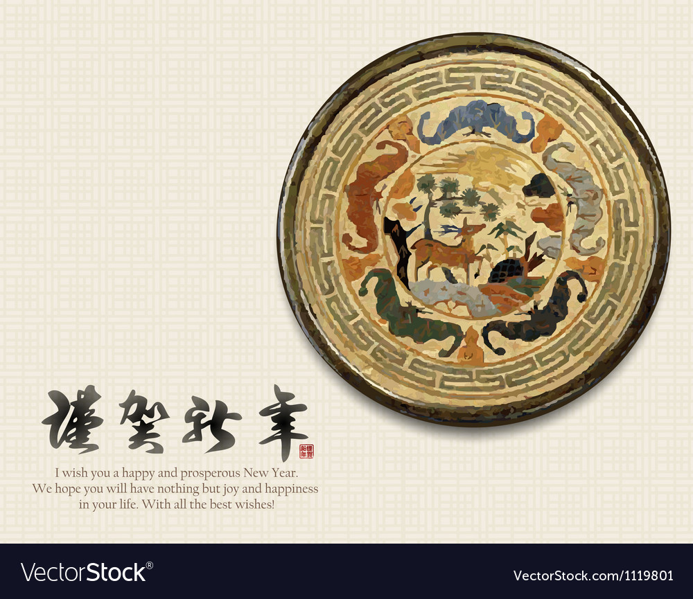 Korean traditional a pattern on a saucer vector | Price: 1 Credit (USD $1)