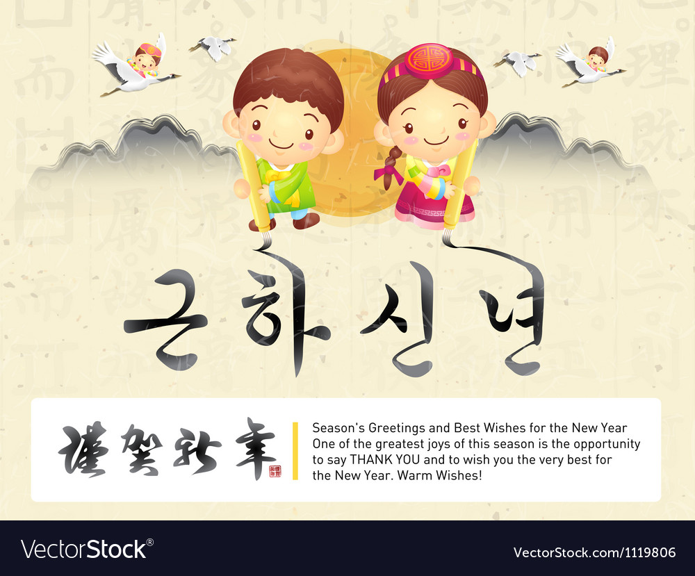 Korean traditional greetings in boys and girls vector | Price: 1 Credit (USD $1)