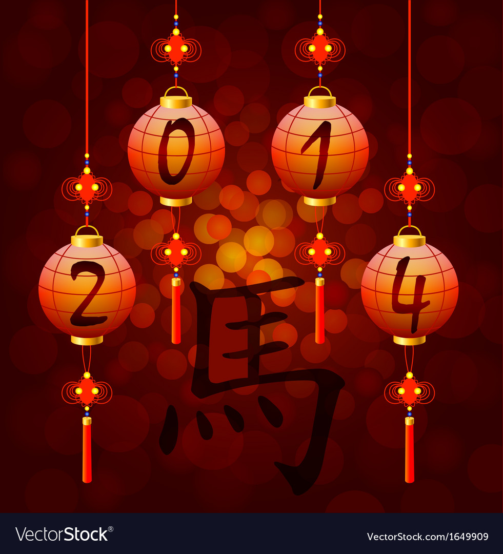 Chinese new year lantern with hieroglyph horse vector | Price: 1 Credit (USD $1)
