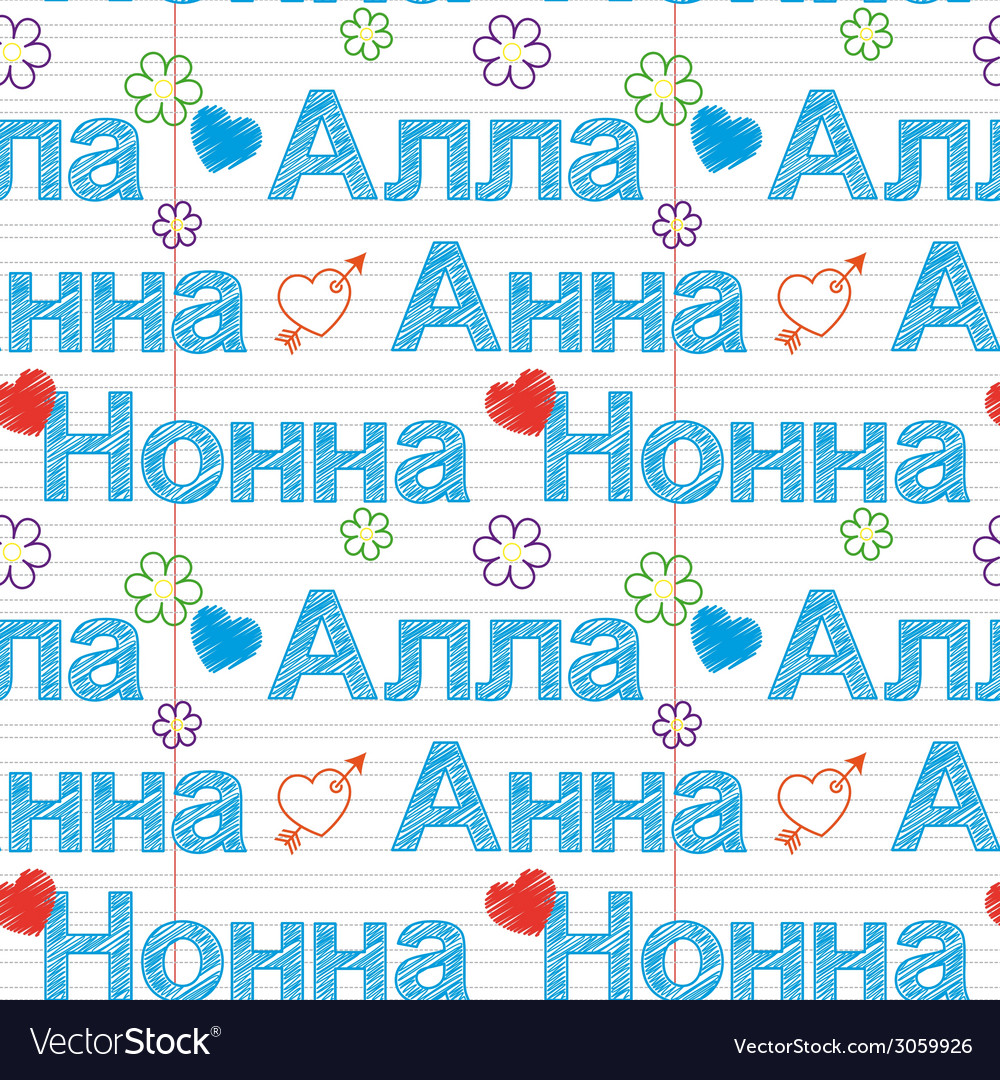 Russian letters love pattern vector | Price: 1 Credit (USD $1)