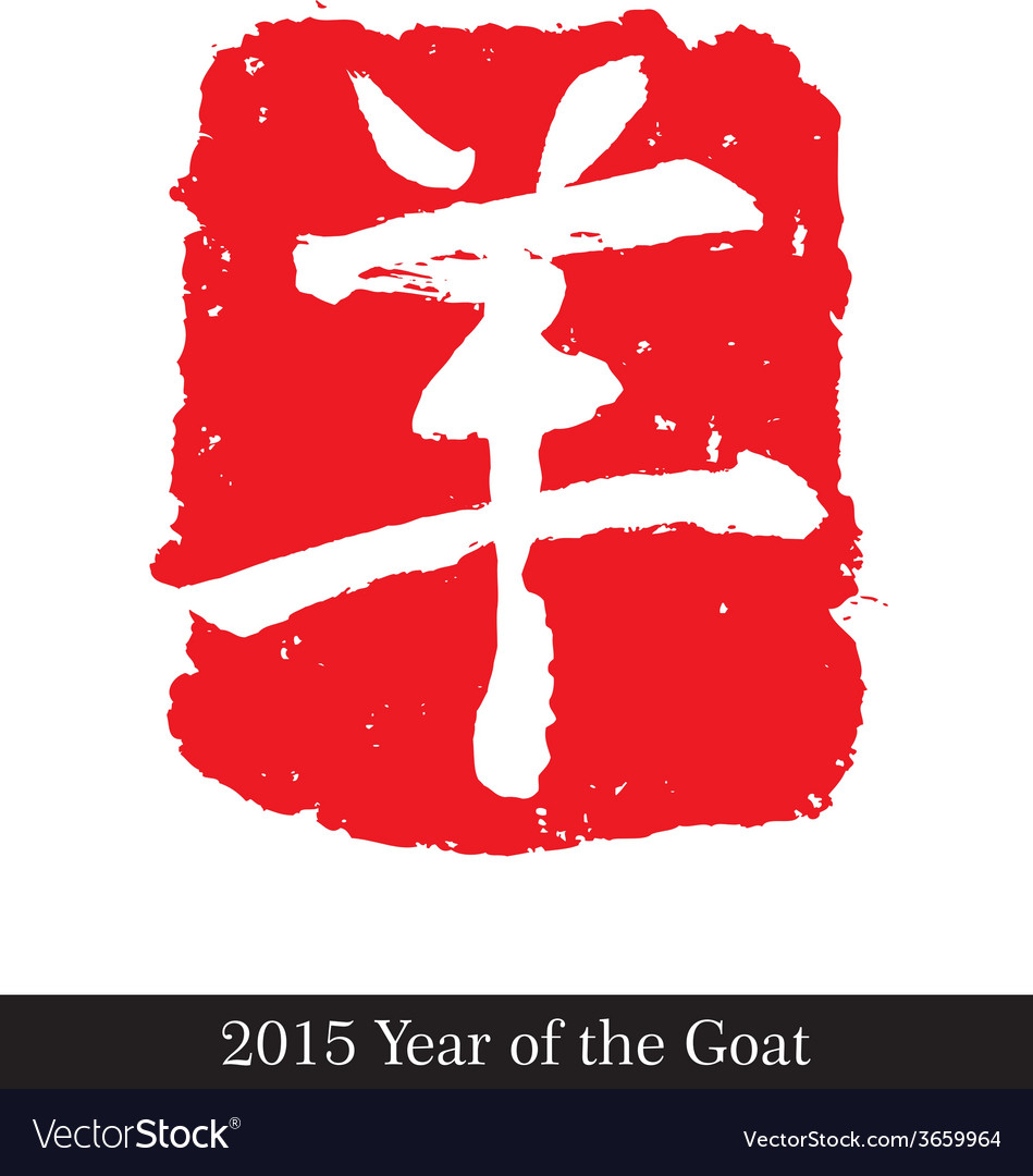 2015 year of the goat symbol negative vector | Price: 1 Credit (USD $1)