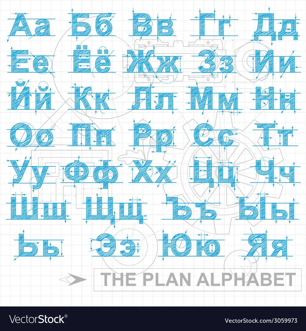 Russian plan alphabet vector | Price: 1 Credit (USD $1)
