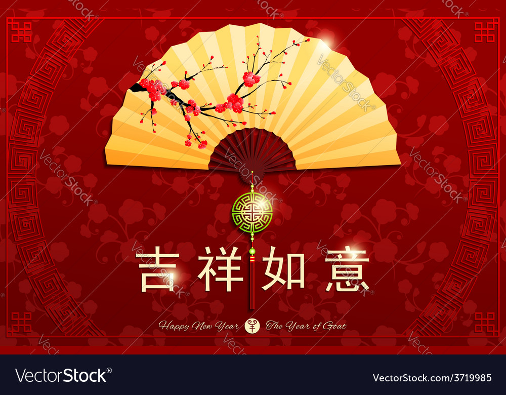 The year of goat chinese new year folding fan vector