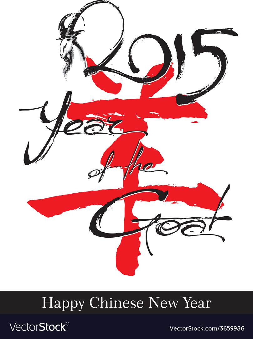 Goat 2015 n year of the goat artistic text vector | Price: 1 Credit (USD $1)
