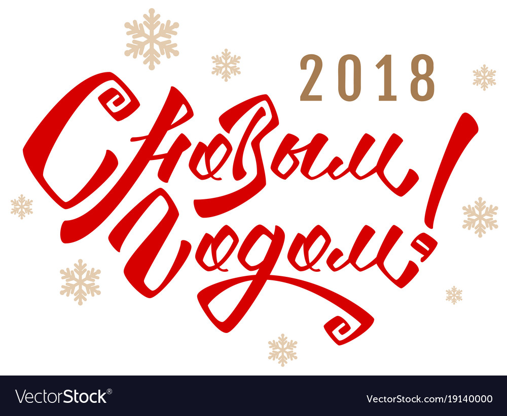 2018 happy new year translation from russian vector image kristyandbryce Choice Image