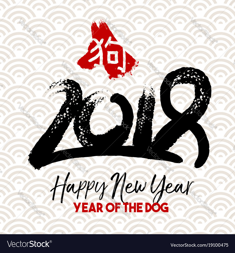 Chinese new year 2018 dog hand drawn quote art vector image