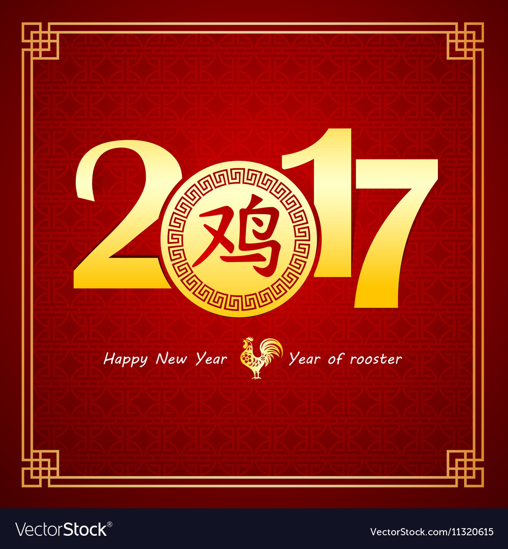 Chinese new year 2017 2 vector image