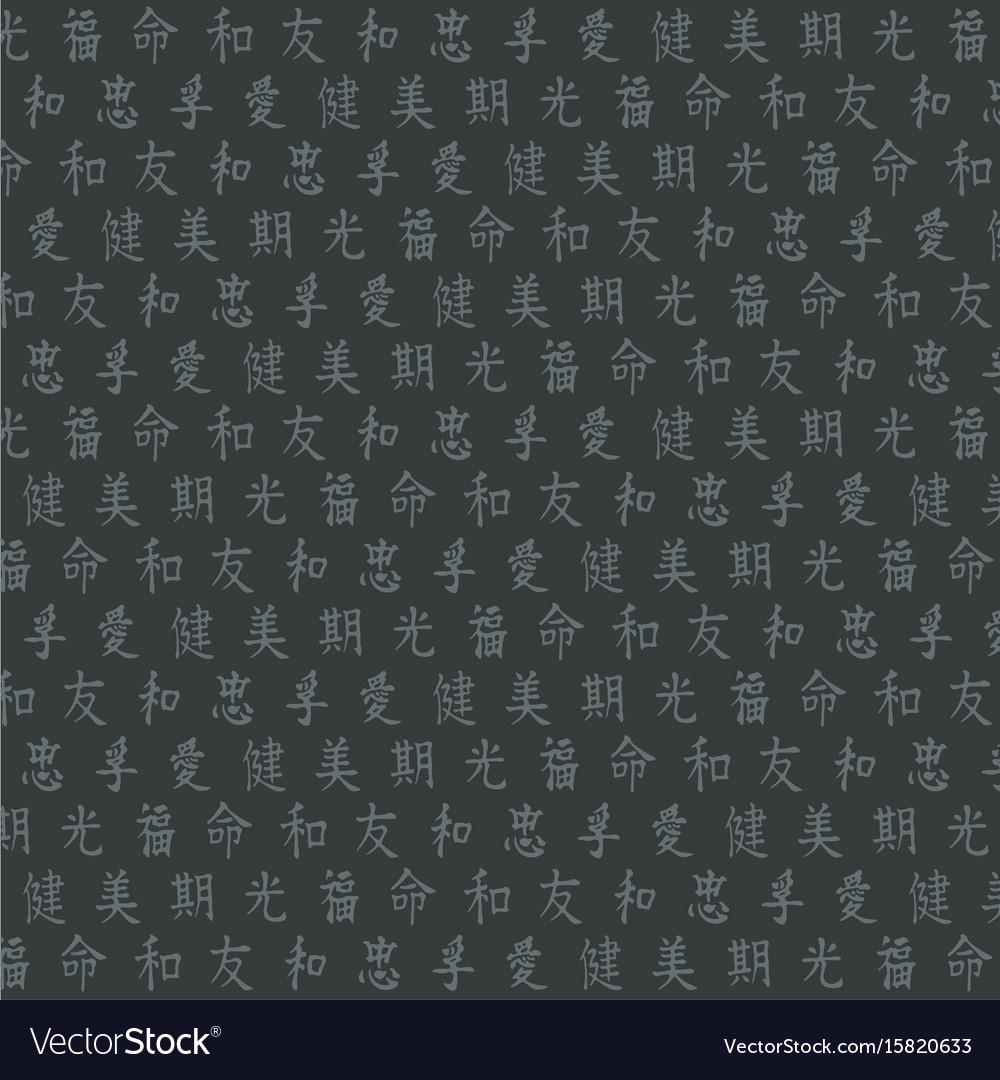 Background of japanese hieroglyphics vector image