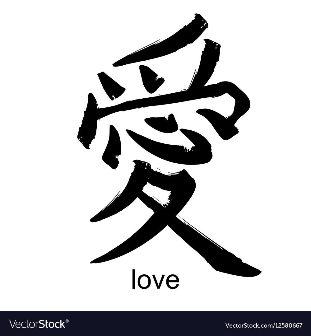 Kanji hieroglyph love royalty free vector image kanji hieroglyph love vector image buycottarizona Images