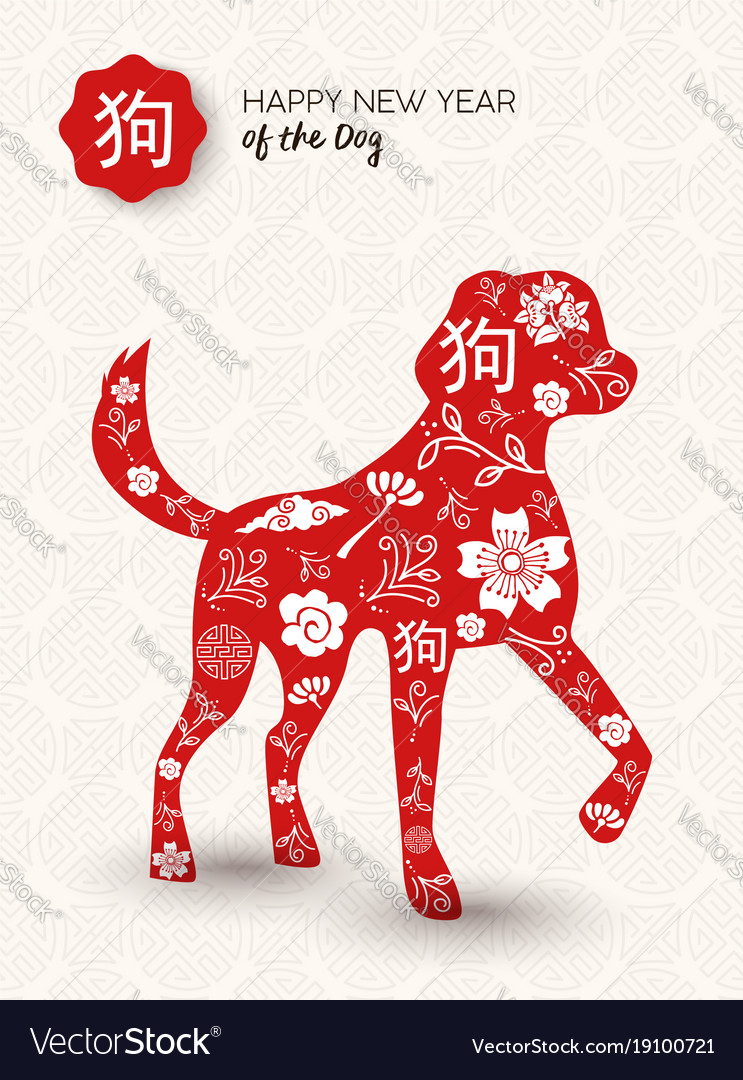 chinese new year of the dog paper cut greeting vector image. Black Bedroom Furniture Sets. Home Design Ideas
