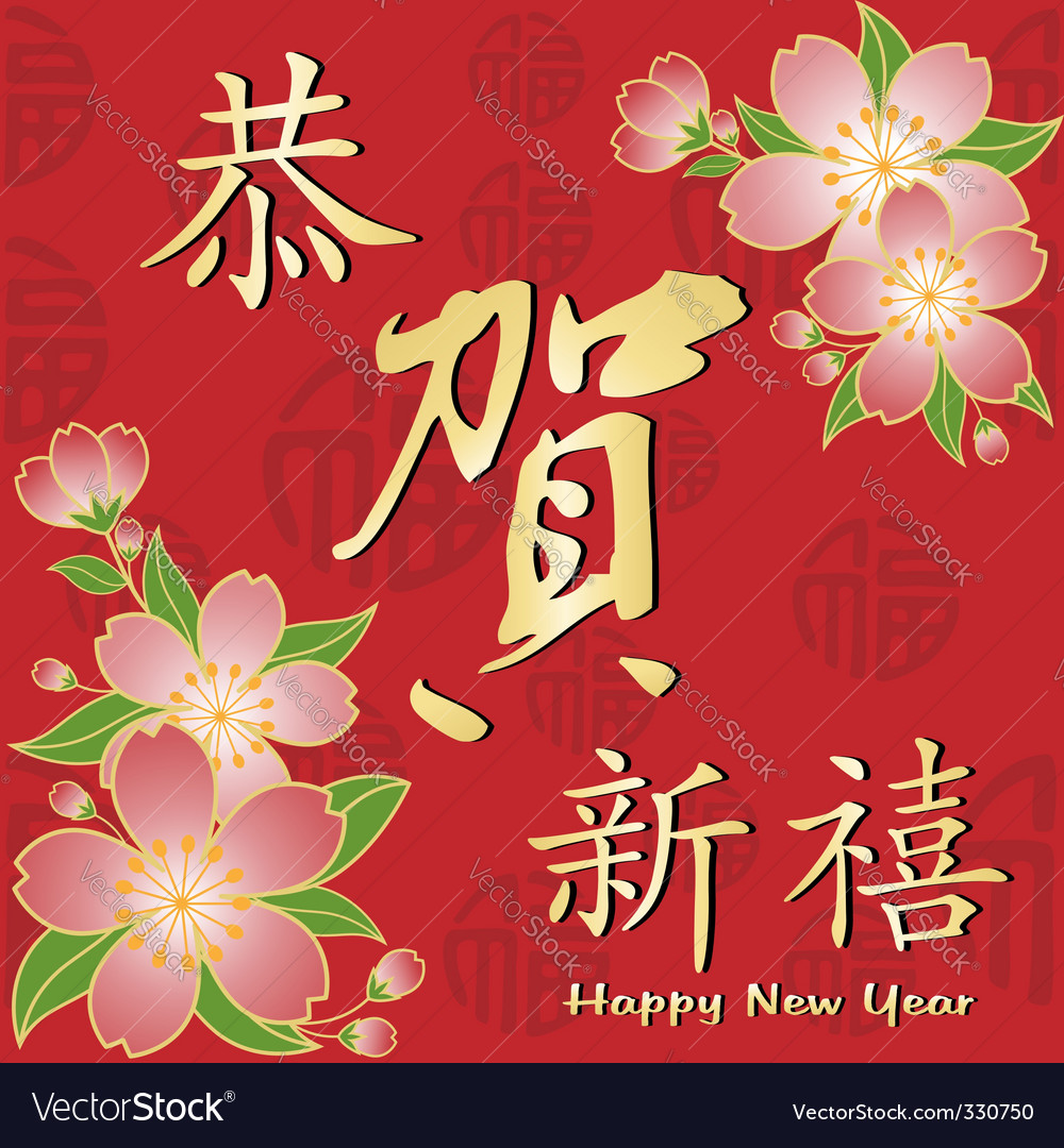Chinese new year greeting card royalty free vector image chinese new year greeting card vector image kristyandbryce Image collections