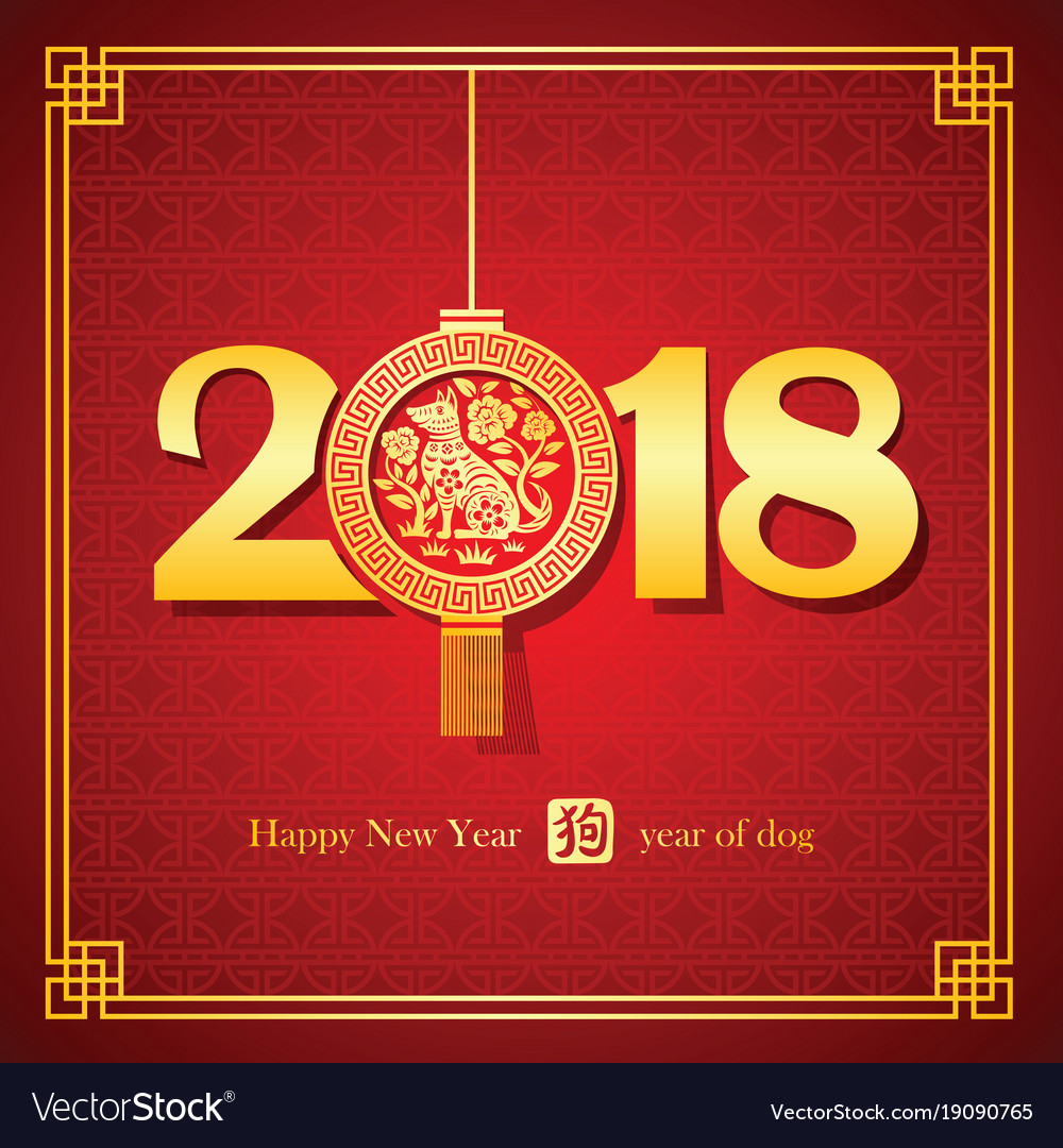 chinese new year 2018 vector image - Chinese New Year 2018