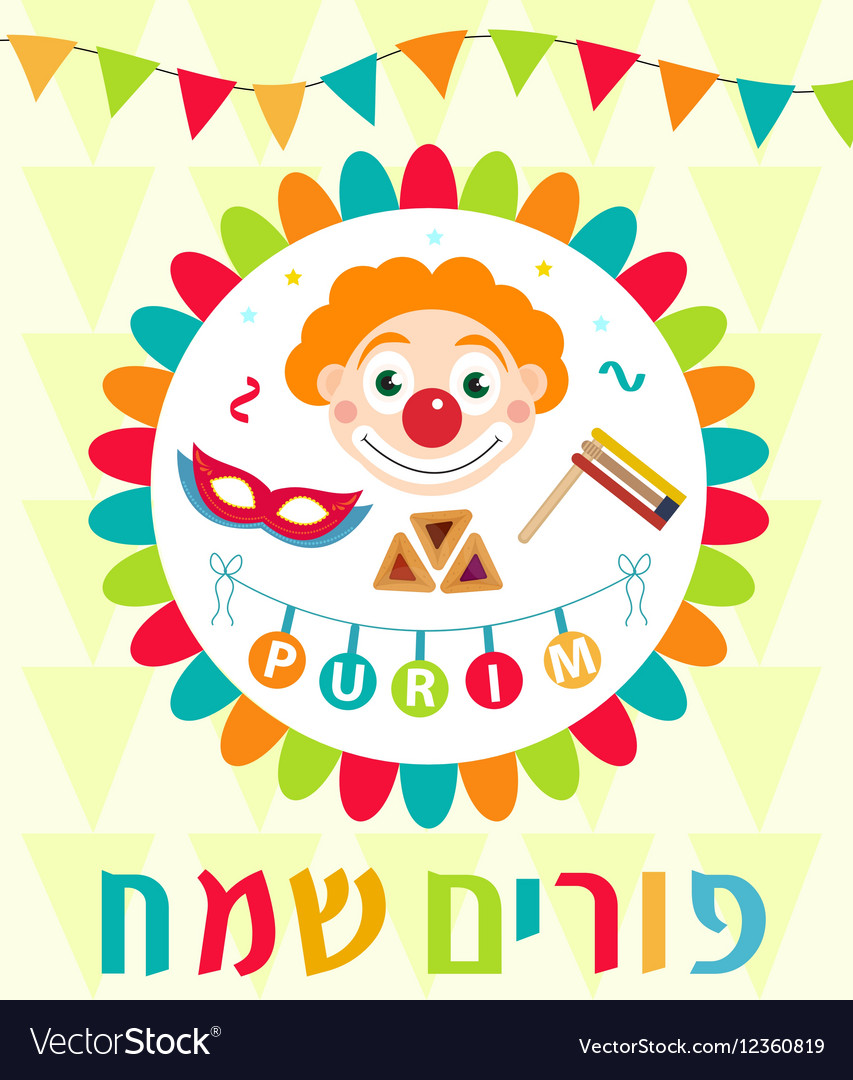 Happy purim template greeting card poster flyer vector image kristyandbryce Images