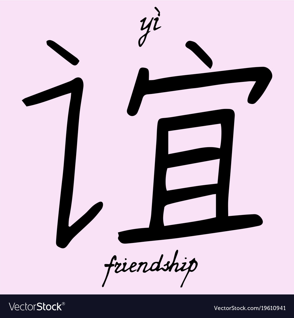 Chinese character friendship royalty free vector image chinese character friendship vector image biocorpaavc